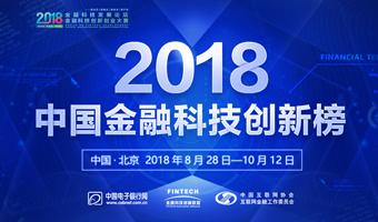 """""""2018中国金融科技创新榜""""案例火爆征集 快来看看有多少黑科技加持"""