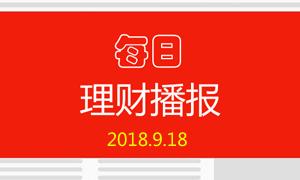 9月18日理财日报