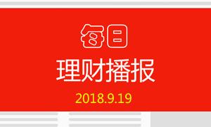 9月19日理财日报