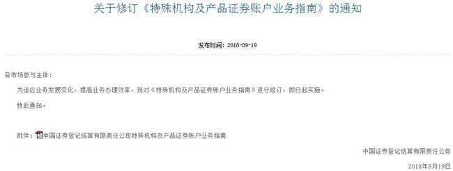 重磅消息!中國結算修訂開戶規則:明確一層嵌套開戶要求 銀行理財可直投股票