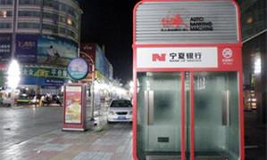 """宁夏银行高管""""换血"""":居光华提名为董事长人选 沙建平拟提名为行长人选"""