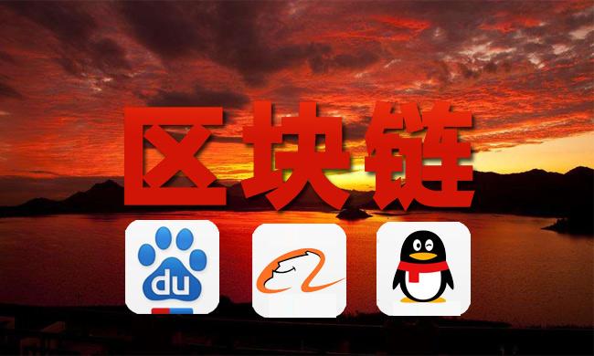 BAT區塊鏈風云 制圖:中國電子銀行網 制圖/王超
