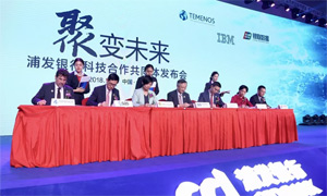 """""""聚变未来"""":浦发银行发起成立""""科技合作共同体"""""""