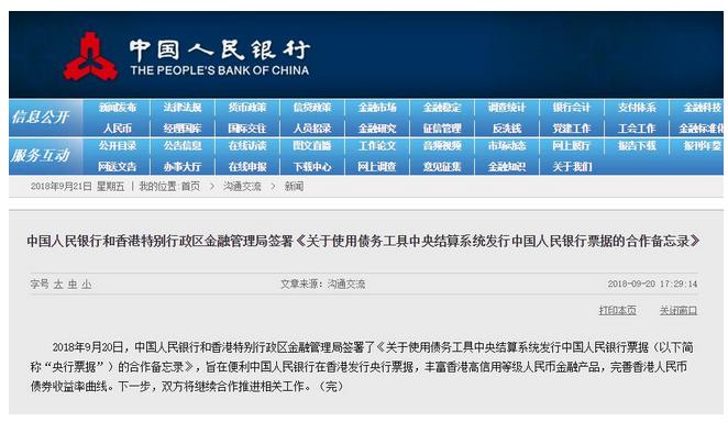 央行與香港金管局簽署備忘錄 將共同推進票據發行
