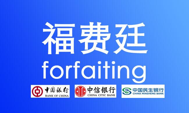 福费廷 图片来源:中国电子银行网