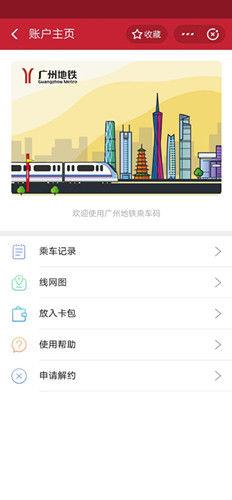 广州地铁全线接入支付宝 刷乘车码便可进出站