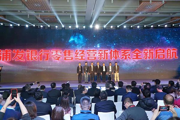 """""""无界有我""""——浦发银行推出零售经营新体系 坚定建设数字生态银行"""