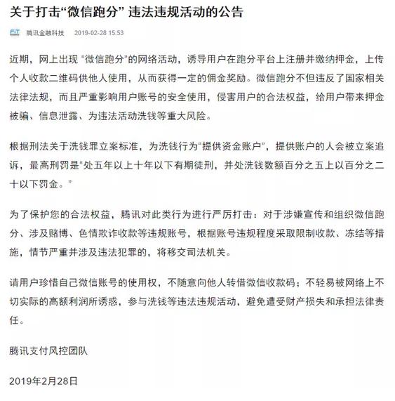 """腾讯发布公告:严厉打击""""微信跑分""""违法违规活动"""
