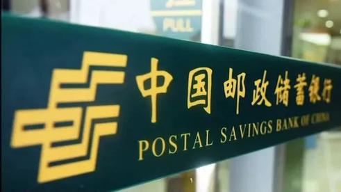 邮储银行 五大行 监管 银保监会
