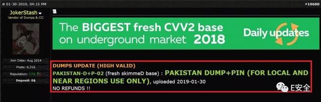 黑客在暗网上出售7万张巴基斯坦银行信用卡PIN码 涉及Visa