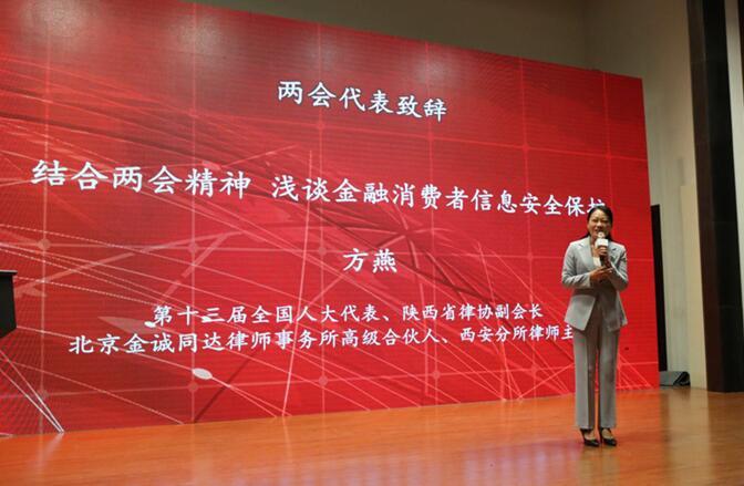 第六届金融 315 高峰论坛在京举行 共话金融消费者权益及个人信息保护